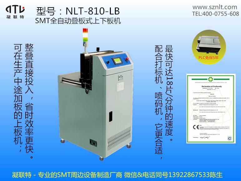 SMT全自动叠板机 叠板式上板机 跌板机  PCB送板机